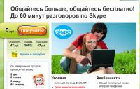 Получить бесплатно 1.17 евро в skype.